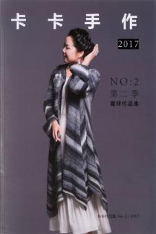 Ka Zhang No 2 Anleitungsheft Anleitungsbuch Original China Edition - Schoppel Strickheft Fall 2017